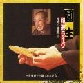 圓生特選ライヴ12~札所の霊験(全)