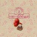 オリジナル原版による~昭和平成の歌謡史《二十世紀の音楽遺産(上)》
