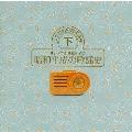 オリジナル原版による~昭和平成の歌謡史《二十世紀の音楽遺産(下)》
