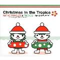 Christmas in the Tropics~熱い島のクリスマス~