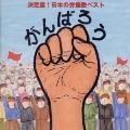 がんばろう!!決定盤 日本の労働歌ベスト