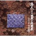 名人による日本の伝統芸~津軽民謡
