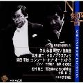 矢代秋雄:ピアノ協奏曲