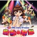 七人のナナ~side story of nana~音楽の時間