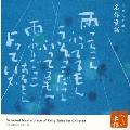 心の本棚 美しい日本語 こどもと聴く名作童話