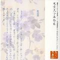 上川隆也/児童文学名作集/朗読:上川隆也 [KICG-5029]