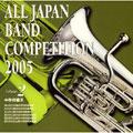 全日本吹奏楽コンクール2005 Vol.2::中学校編II
