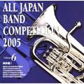 全日本吹奏楽コンクール2005 Vol.6::高校編I