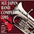 全日本吹奏楽コンクール2005 Vol.12::一般編I
