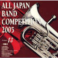 全日本吹奏楽コンクール2005 Vol.13::一般編II