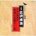 日本の伝統芸能〈浪曲〉[1]二代 広沢虎造