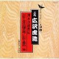 日本の伝統芸能〈浪曲〉[9]二代 広沢虎造