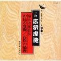日本の伝統芸能〈浪曲〉[11]二代 広沢虎造