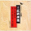 日本の伝統芸能〈浪曲〉[14]二代 広沢虎造