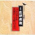 日本の伝統芸能〈浪曲〉[15]二代 広沢虎造