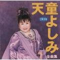 天童よしみ2000年全曲集
