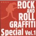 ロックン・ロール・グラフィティー・スペシャル Vol.1《20世紀BEST》