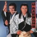 芸能生活35周年記念~杉良太郎舞台特選