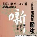 三遊亭圓生 稲川・おかふい・弥次郎