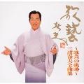 ~歌芸の軌跡~ 三波春夫全曲集