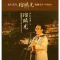 瑠璃光-薬師寺ライヴ2001-