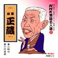 NHK落語名人選25 ◆山崎屋 ◆中村仲蔵
