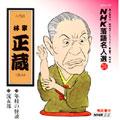 NHK落語名人選26 ◆年枝の怪談 ◆淀五郎