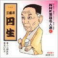NHK落語名人選41 ◆八五郎出世 ◆夏の医者