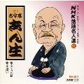NHK落語名人選51 ◆文七元結 ◆文違い