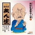 NHK落語名人選54 ◆泣き塩 ◆紀州 ◆権兵衛狸 ◆六尺棒