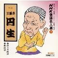 NHK落語名人選56 ◆佐々木政談 ◆鹿政談