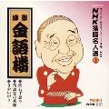 NHK落語名人選65 ◆問わず語り ◆落語家の兵隊 ◆きやいのう