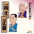 NHK落語名人選80 ◆眞景累ケ淵(リレー落語)