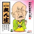 NHK落語名人選81 ◆水屋の富◆無精床◆風呂敷◆饅頭こわい