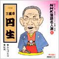 NHK落語名人選86 ◆お化け長屋 ◆紀州