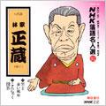 NHK落語名人選 91 ◆笠と赤い風車 ◆こんにゃく問答