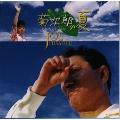「菊次郎の夏」オリジナル・サウンドトラッ