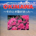 OKINAWA ~そのとき歌があった~<限定盤>