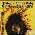 Merry X'mas Baby