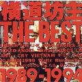 ザ・ベスト~1989-1994