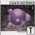 Jポップ & ロック・ヒストリーVol.1 東芝EMI篇《20世紀BEST》