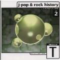 Jポップ & ロック・ヒストリーVol.2 東芝EMI篇《20世紀BEST》