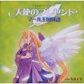 「天使のプレゼント」~マール王国物語~オリジナル・サウンドトラック