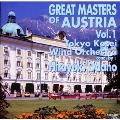 オーストリアの巨匠たち Vol.1