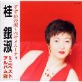 すずめの涙~ベサメムーチョ 桂銀淑ミニベストアルバム