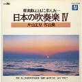 軍楽隊とともに歩んだ 日本の吹奏楽IV
