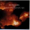 阪神大震災鎮魂;交響組曲「祈り/1 17」(合唱付き)