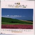 吹奏楽プロムナード コンサート(2)