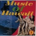 ミュージック・オブ・ハワイ1