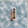 北島三郎 甦る名曲集 2